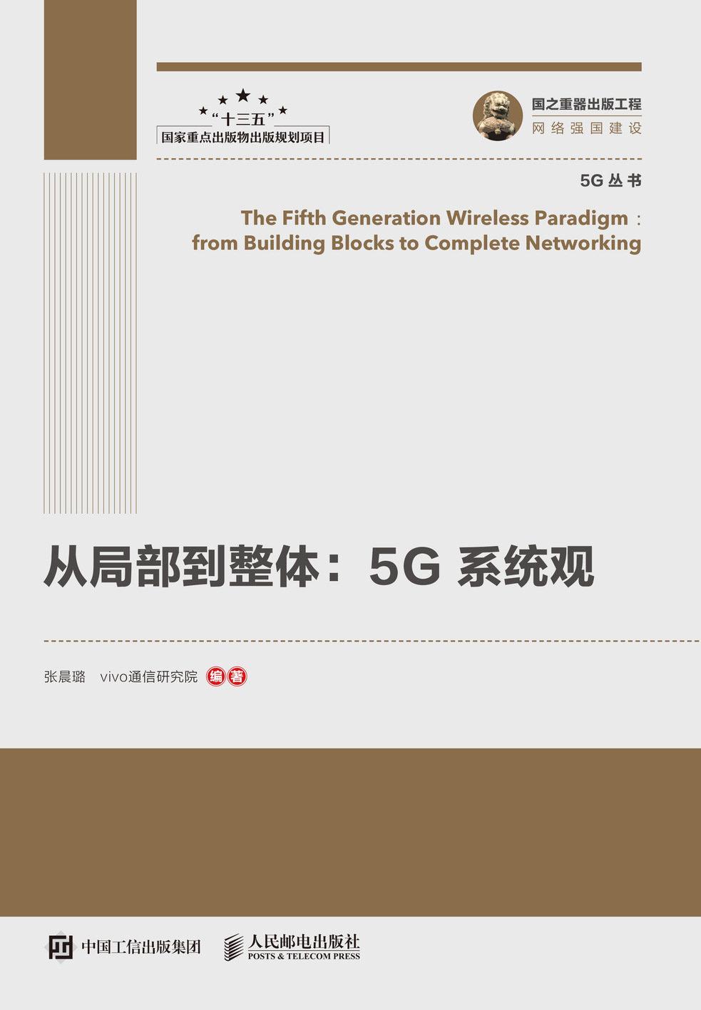 從局部到整體5G系統觀-preview-1