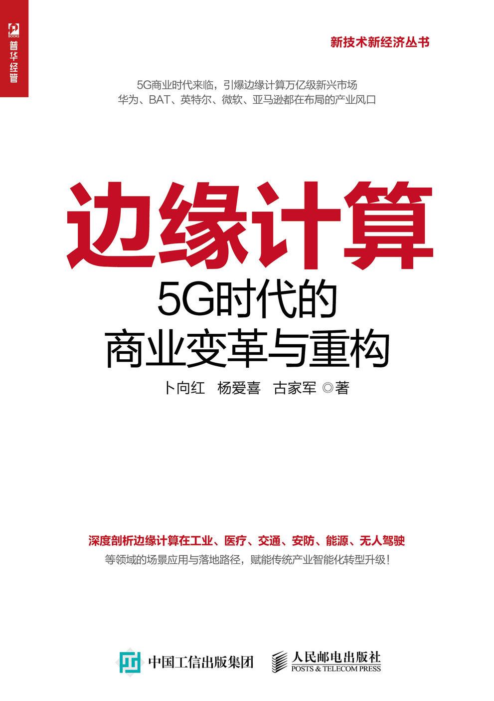 邊緣計算 5G時代的商業變革與重構-preview-1