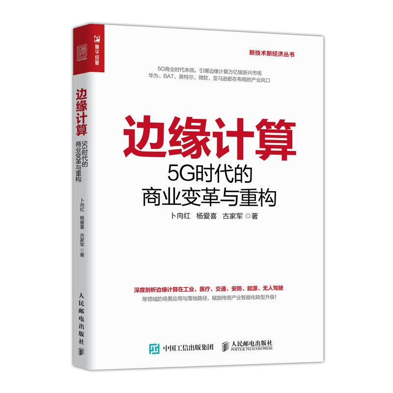 邊緣計算 5G時代的商業變革與重構-preview-2