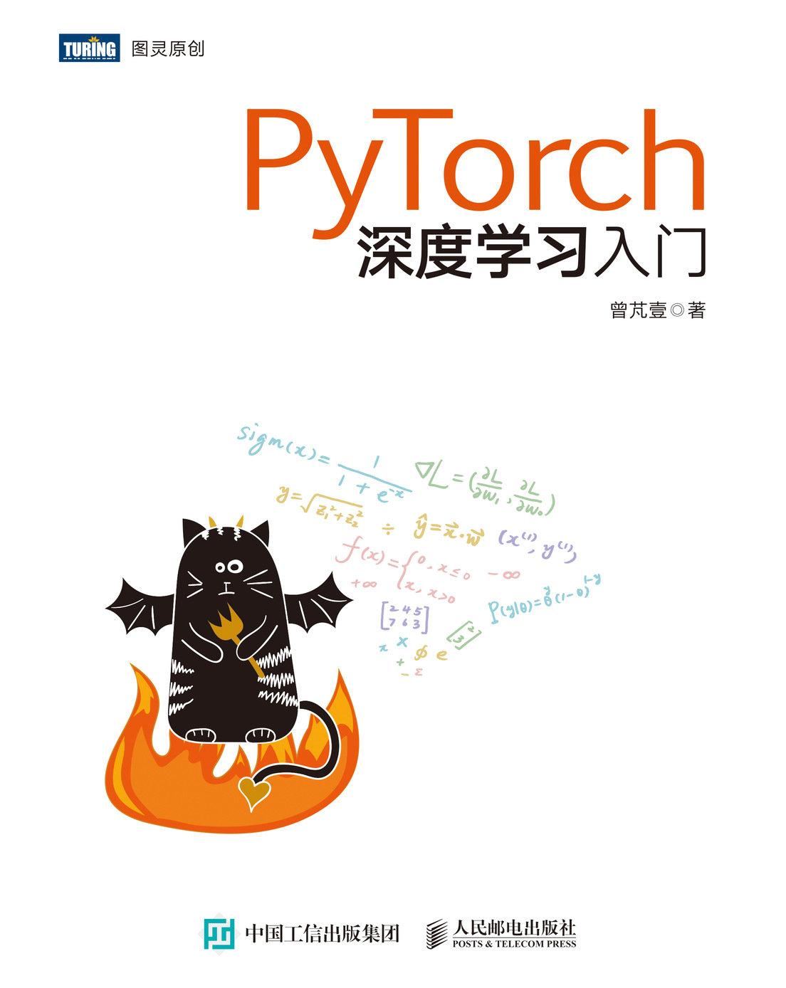 PyTorch深度學習入門-preview-1