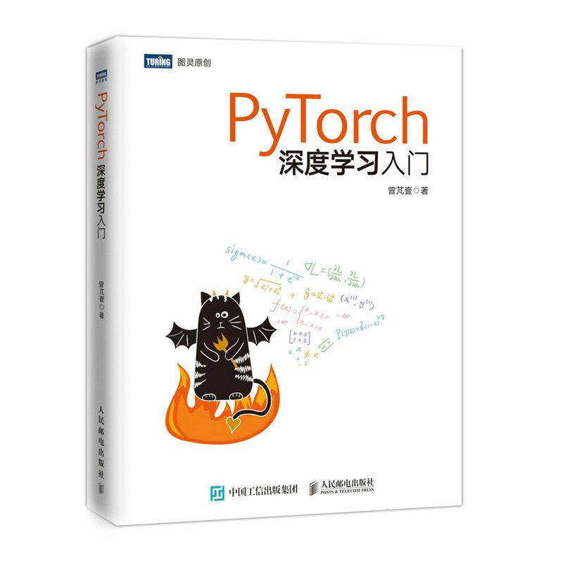 PyTorch深度學習入門-preview-2