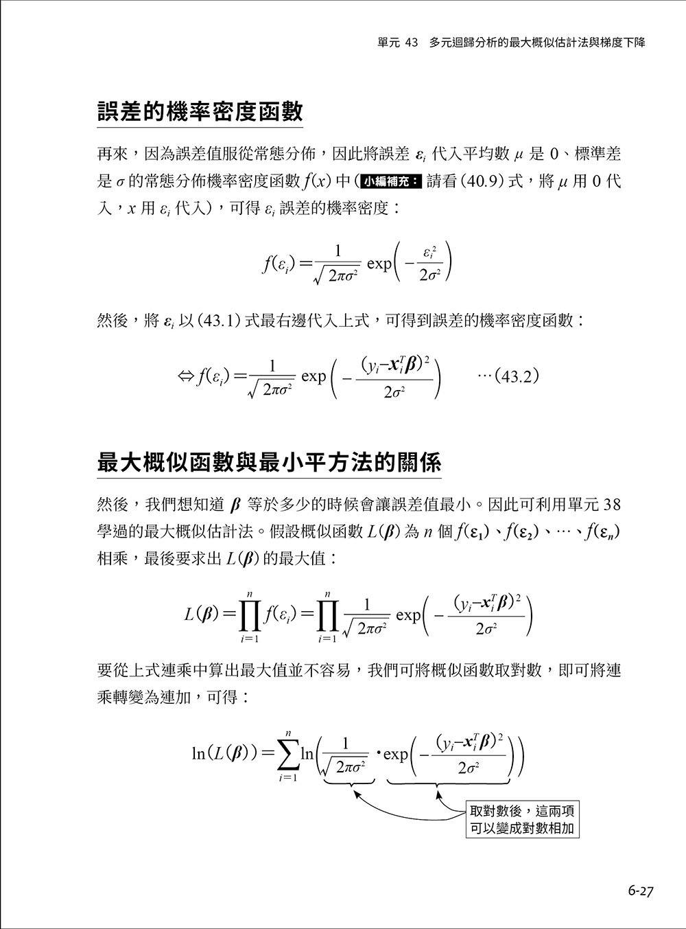 機器學習的數學基礎 : AI、深度學習打底必讀-preview-6