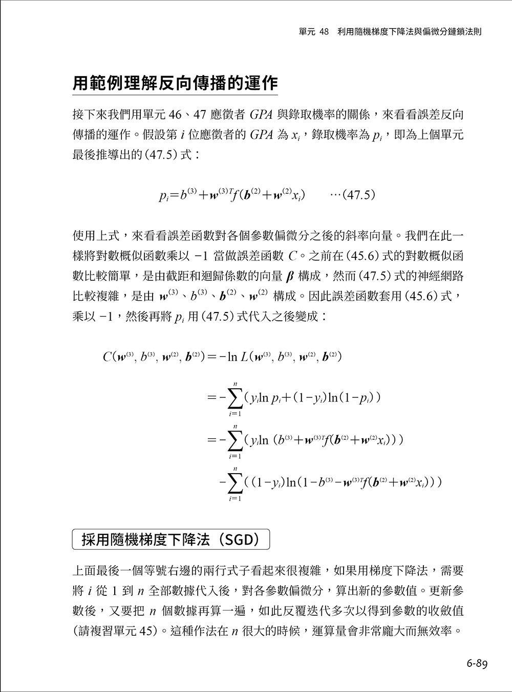 機器學習的數學基礎 : AI、深度學習打底必讀-preview-9