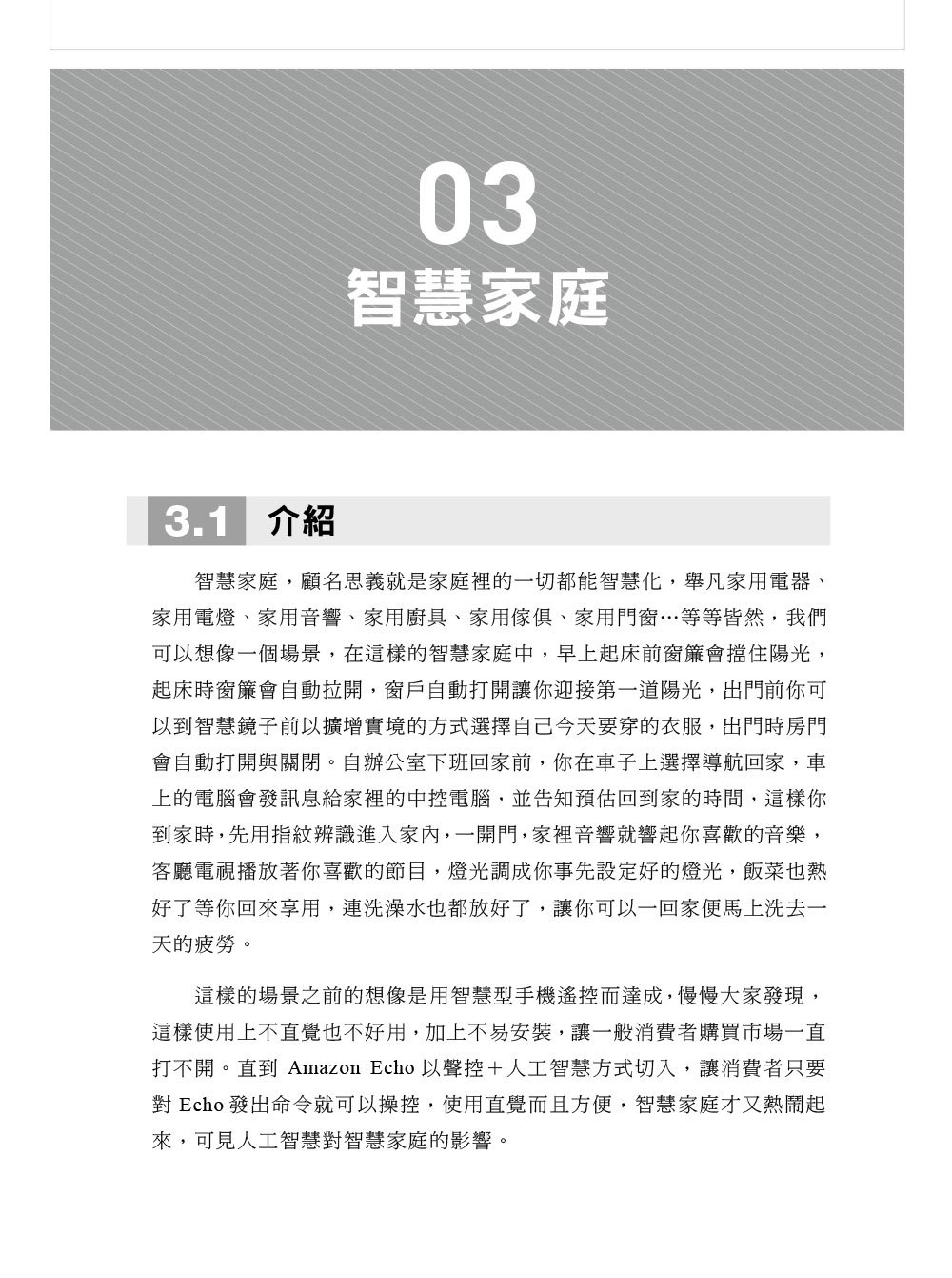 AIoT 人工智慧在物聯網的應用與商機, 2/e-preview-1