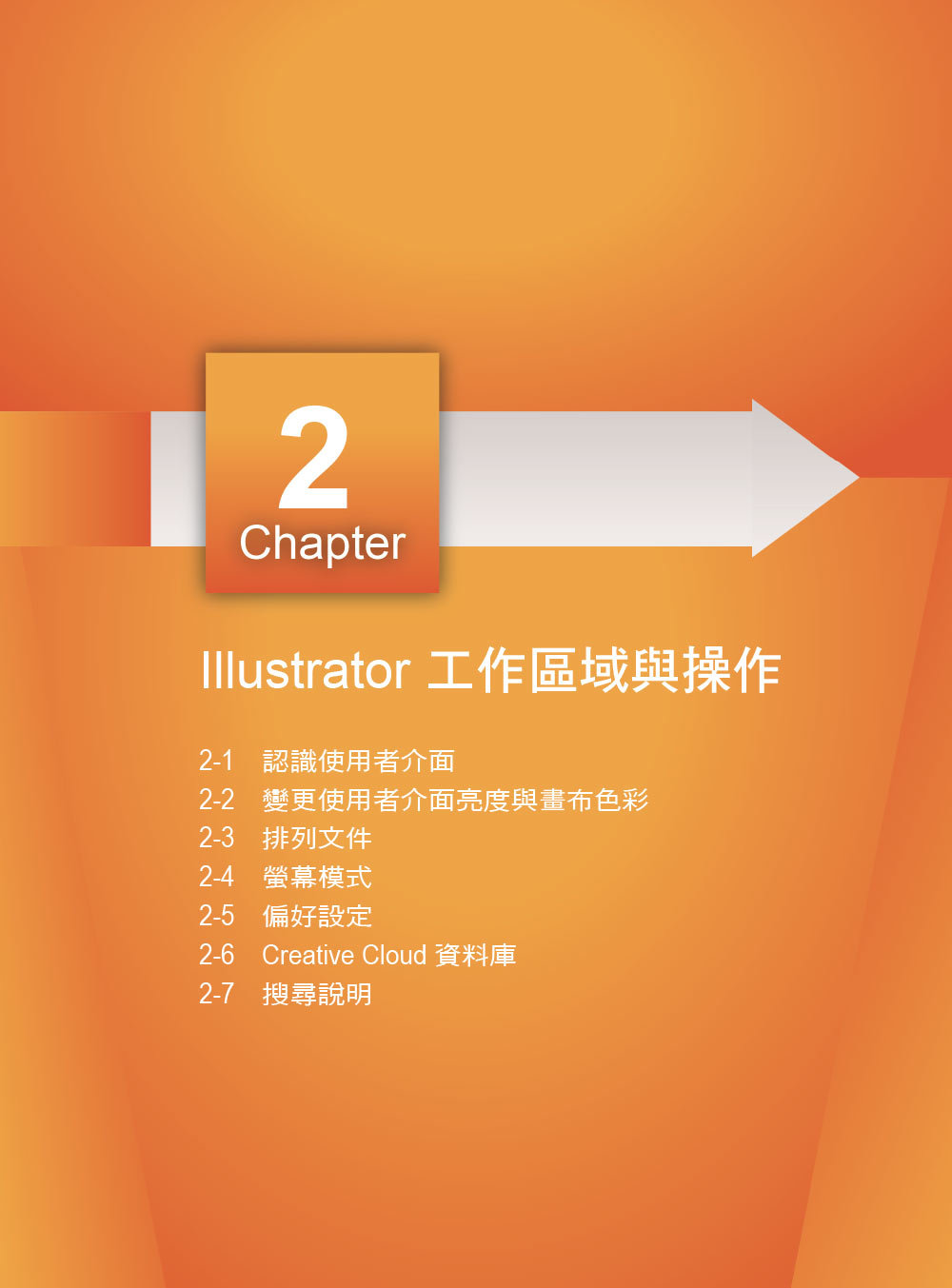 跟我學 Illustrator CC 一定要會的美工繪圖技巧, 2/e (CC/CS6適用)-preview-1