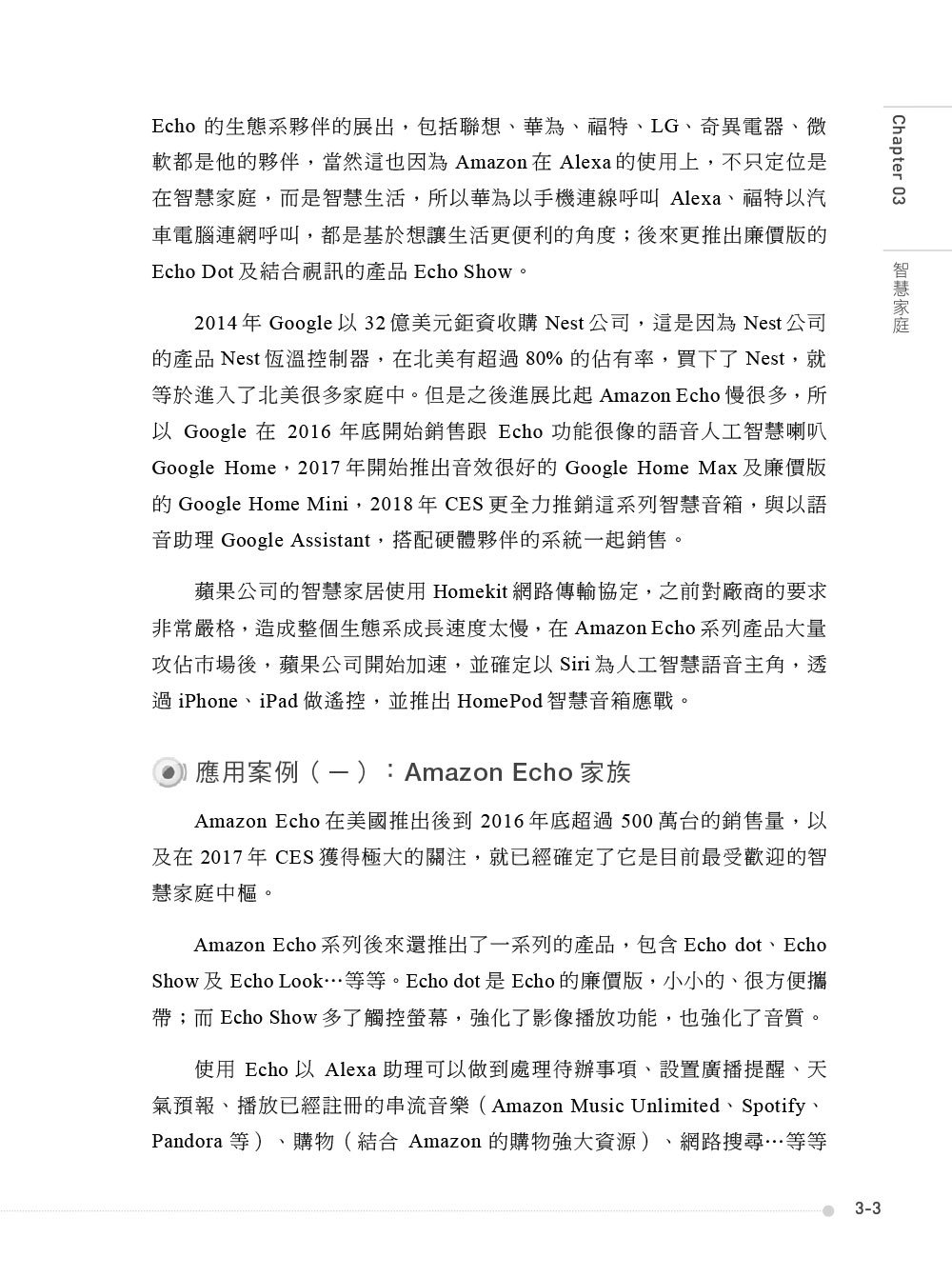 AIoT 人工智慧在物聯網的應用與商機, 2/e-preview-3