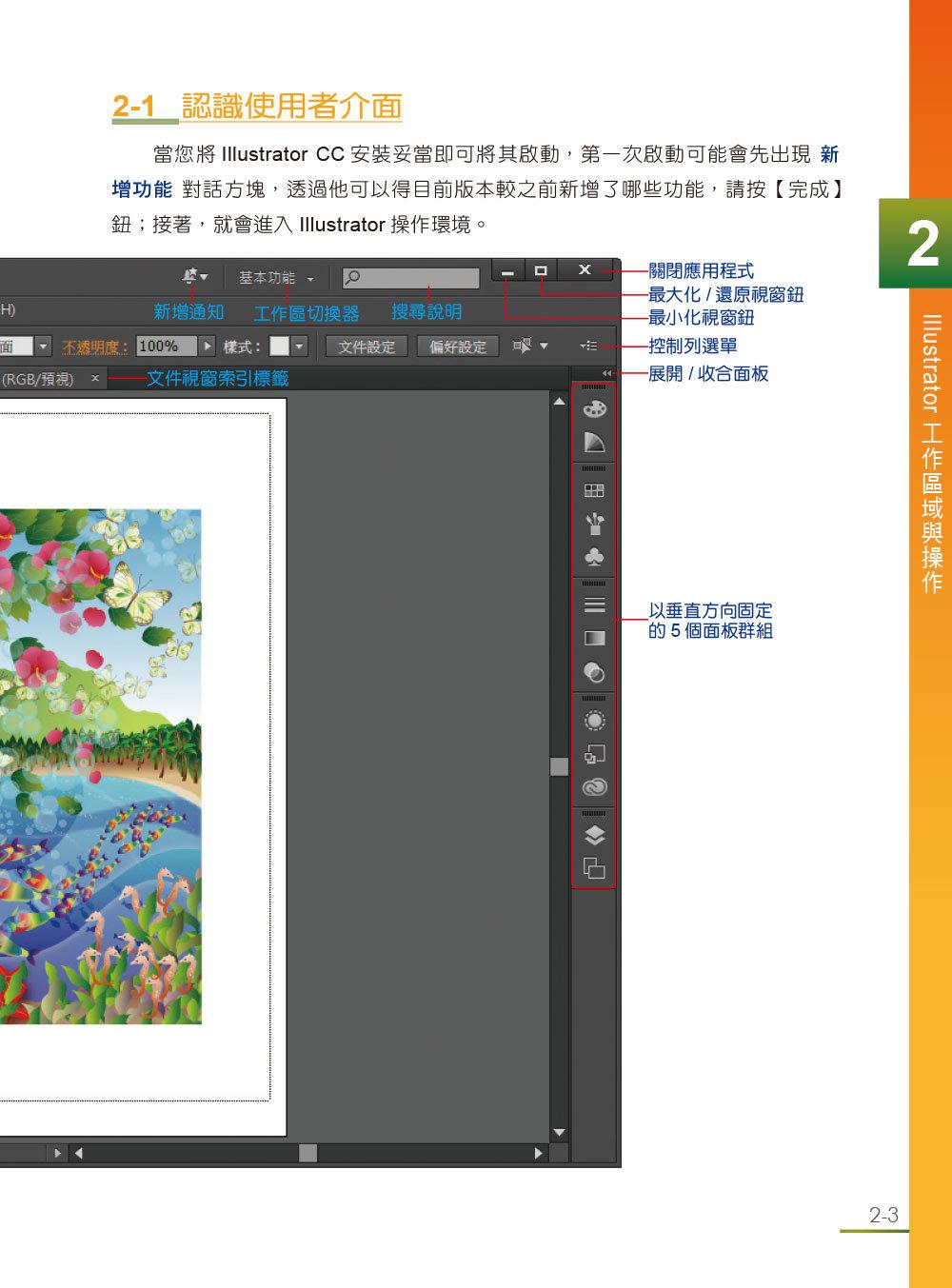跟我學 Illustrator CC 一定要會的美工繪圖技巧, 2/e (CC/CS6適用)-preview-3