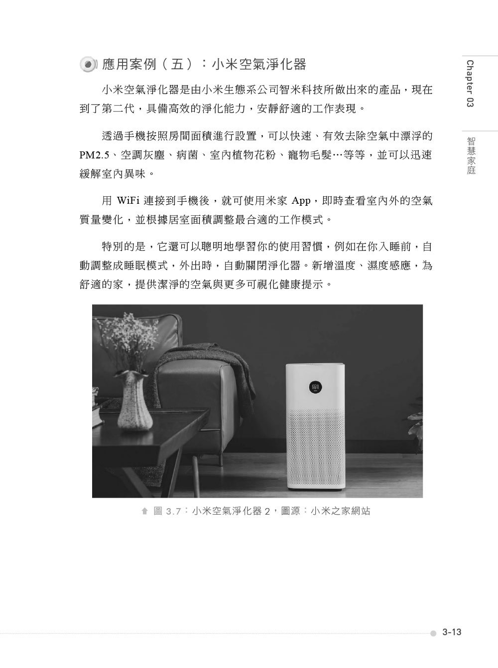 AIoT 人工智慧在物聯網的應用與商機, 2/e-preview-8