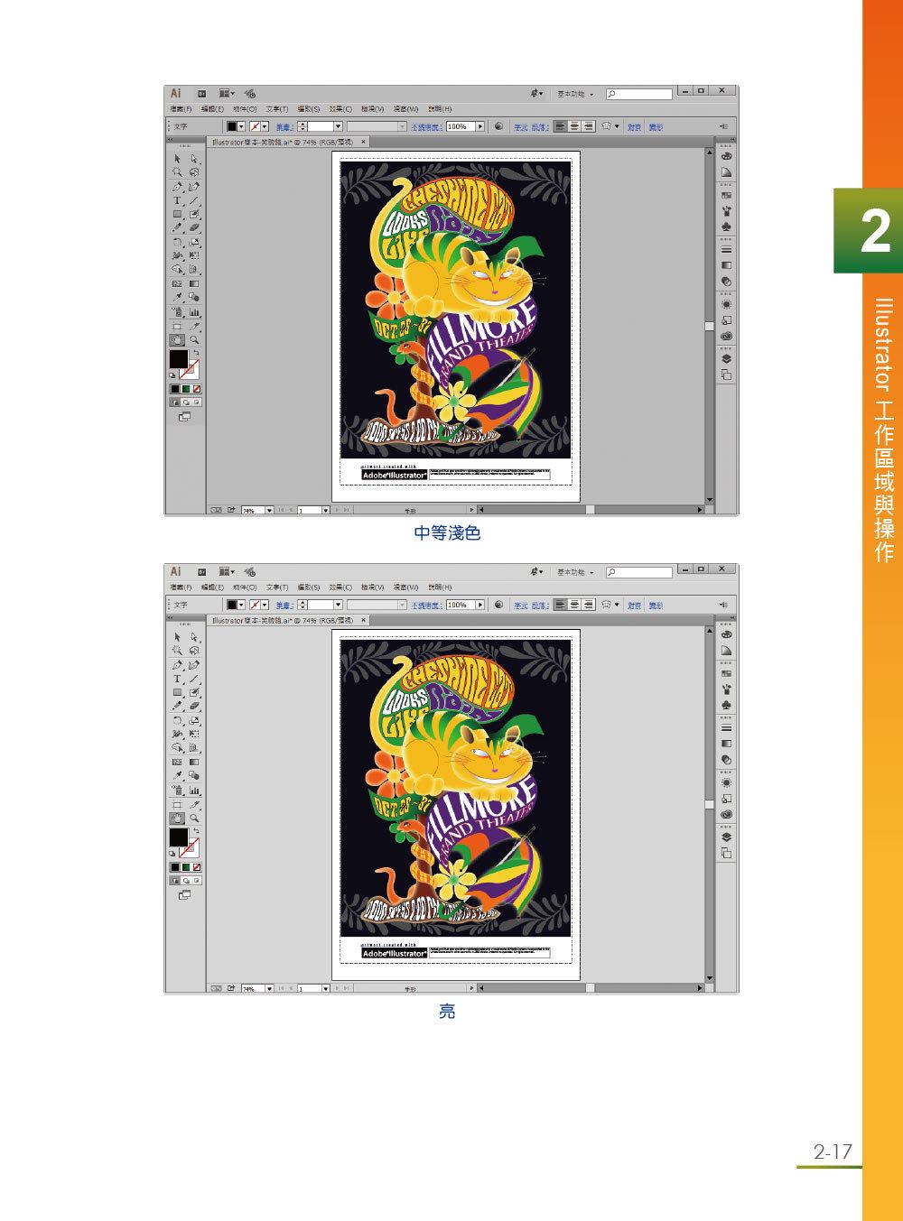 跟我學 Illustrator CC 一定要會的美工繪圖技巧, 2/e (CC/CS6適用)-preview-8