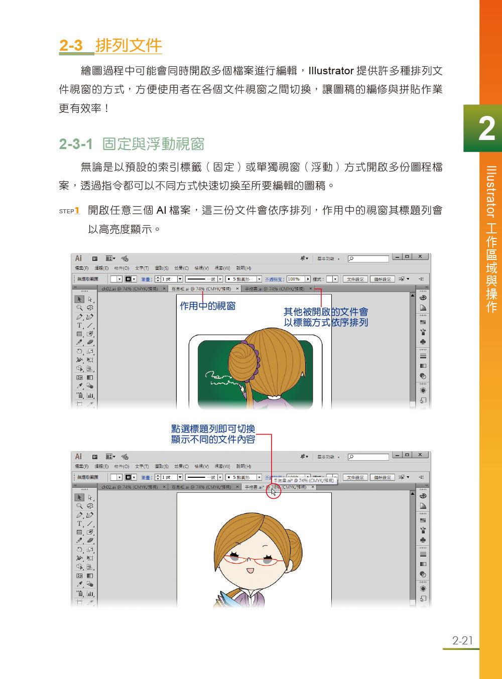 跟我學 Illustrator CC 一定要會的美工繪圖技巧, 2/e (CC/CS6適用)-preview-9