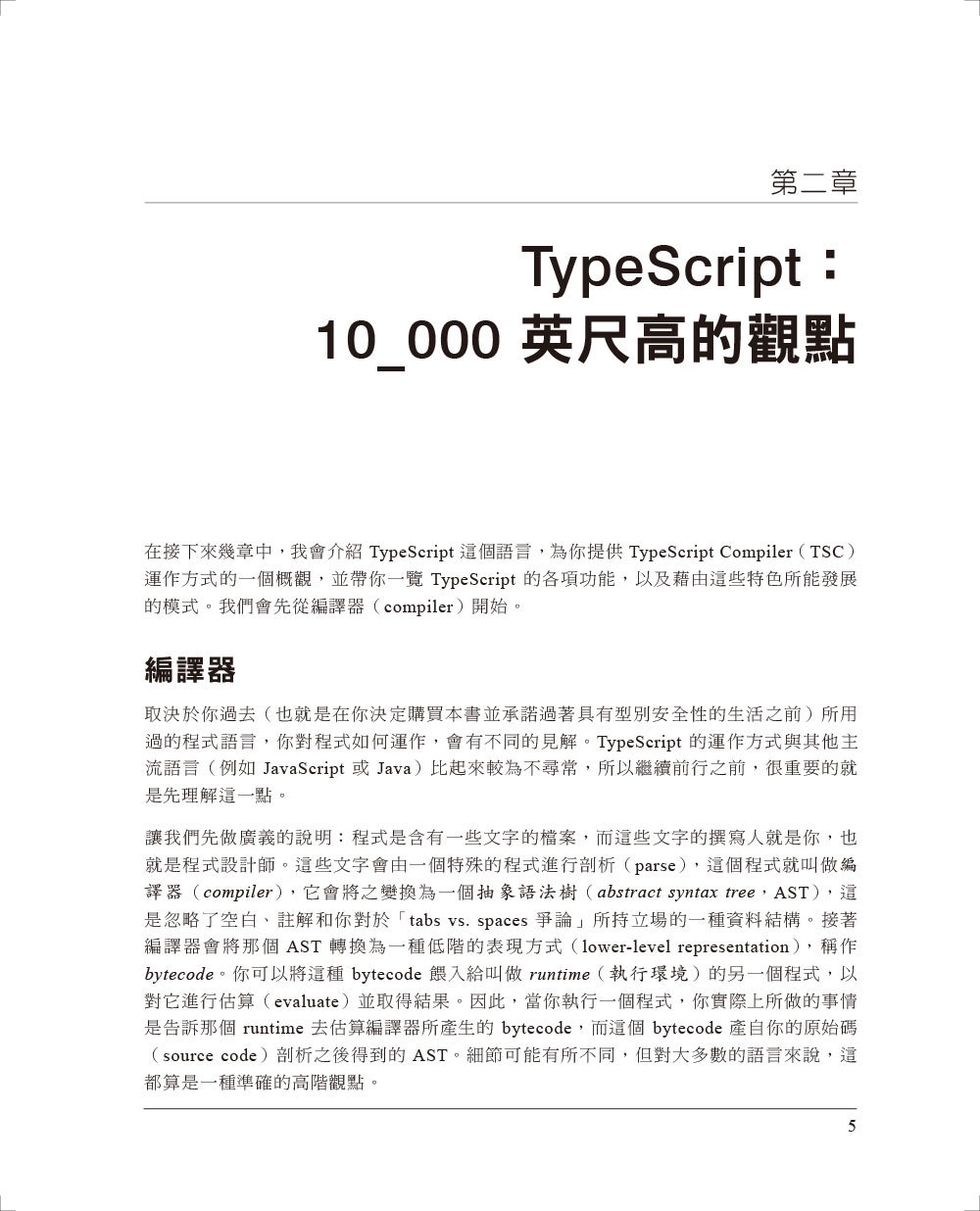 TypeScript 程式設計 (Programming TypeScript)-preview-8