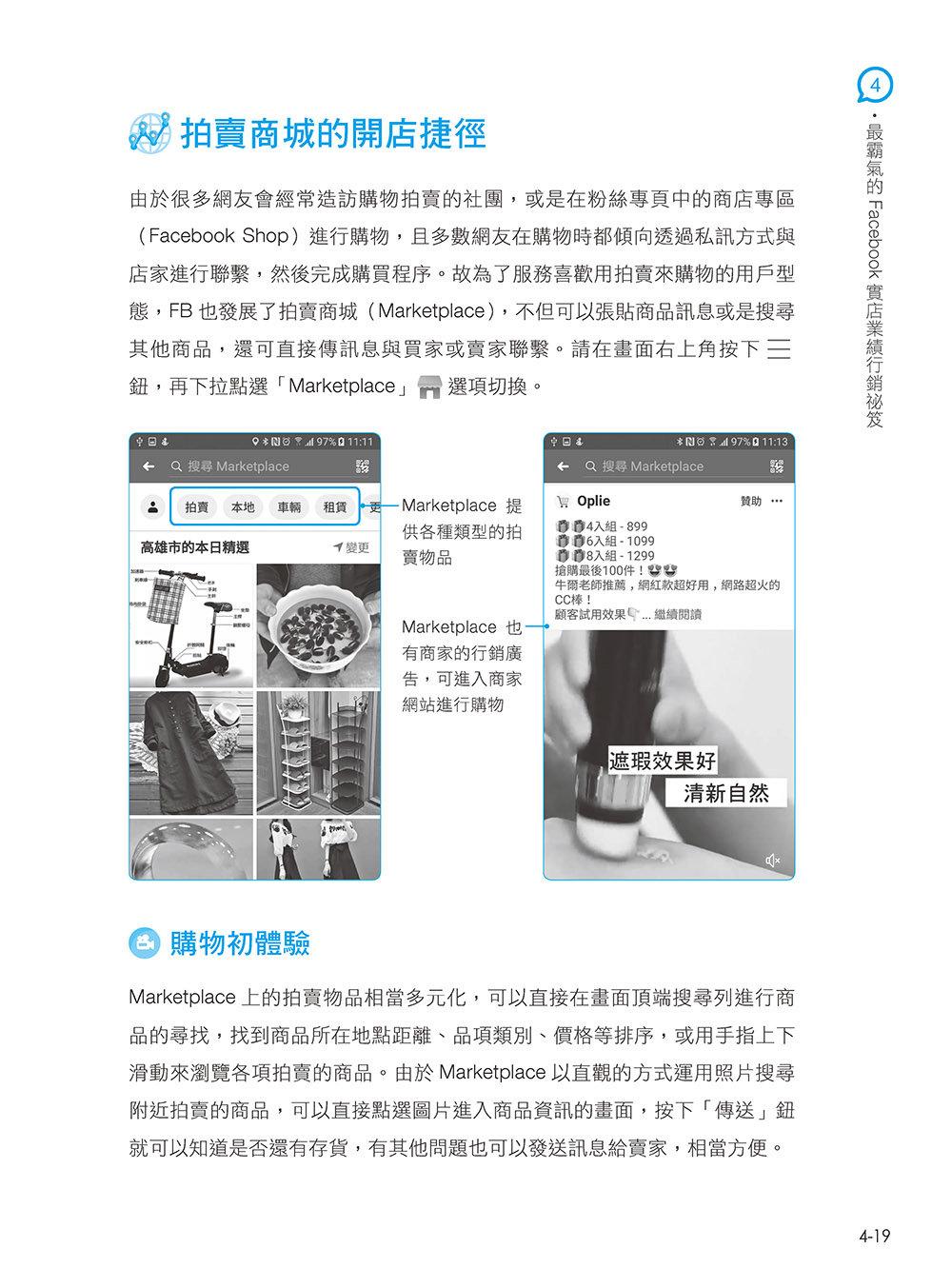 贏在起跑點!FB+IG+LINE 社群媒體操作經營活用術:12堂一定要懂的聚客利基,提升精準行銷爆發力-preview-1
