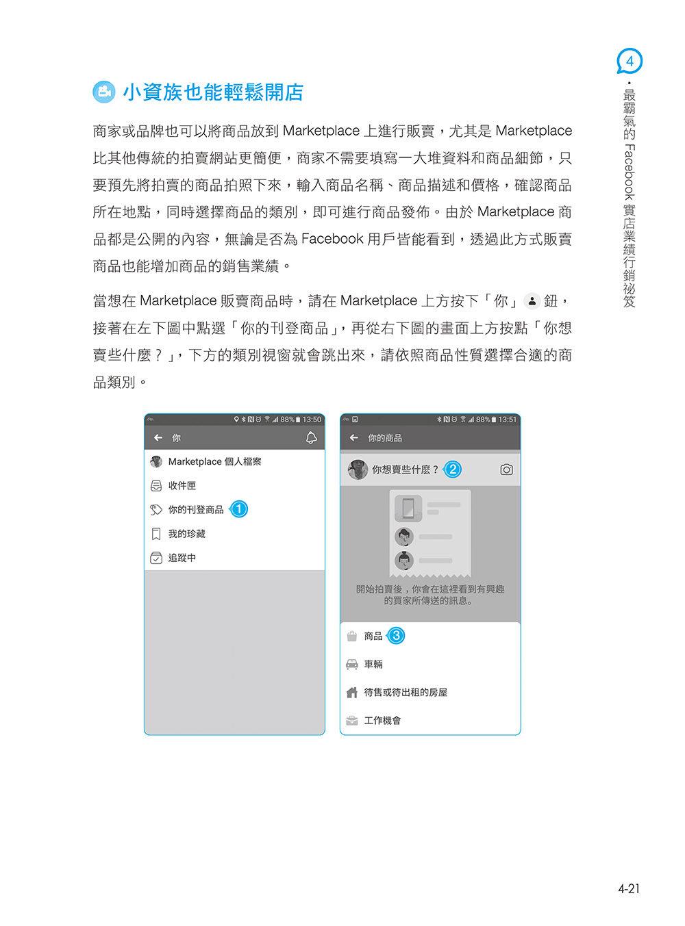 贏在起跑點!FB+IG+LINE 社群媒體操作經營活用術:12堂一定要懂的聚客利基,提升精準行銷爆發力-preview-3