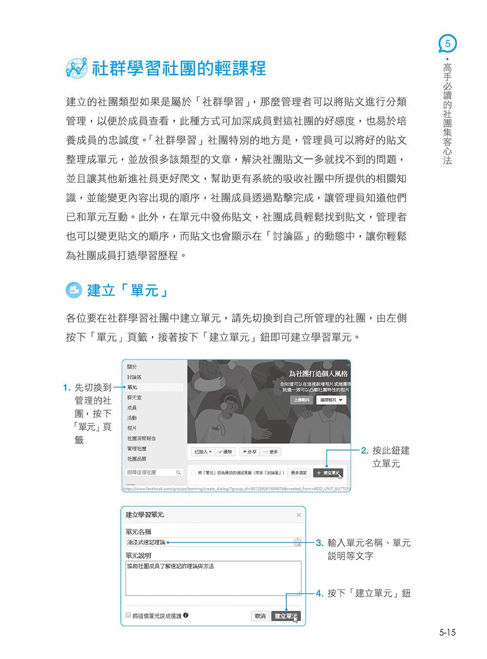 贏在起跑點!FB+IG+LINE 社群媒體操作經營活用術:12堂一定要懂的聚客利基,提升精準行銷爆發力-preview-4