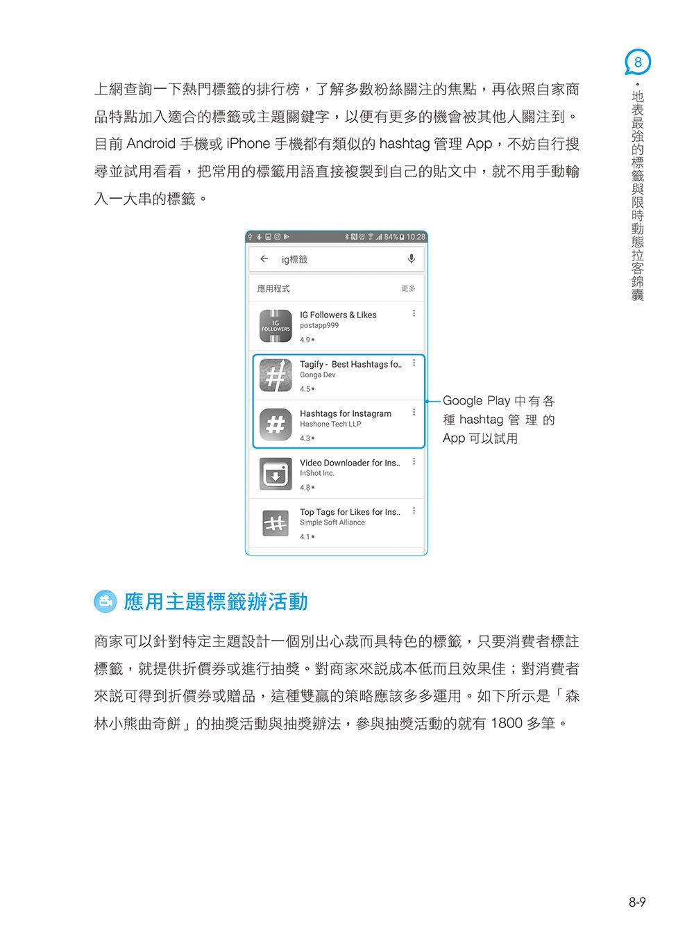 贏在起跑點!FB+IG+LINE 社群媒體操作經營活用術:12堂一定要懂的聚客利基,提升精準行銷爆發力-preview-9