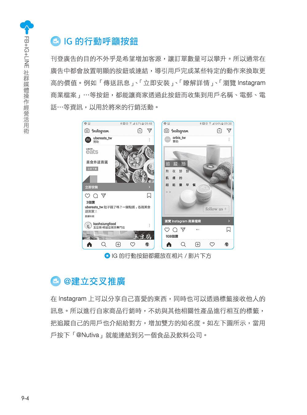 贏在起跑點!FB+IG+LINE 社群媒體操作經營活用術:12堂一定要懂的聚客利基,提升精準行銷爆發力-preview-10
