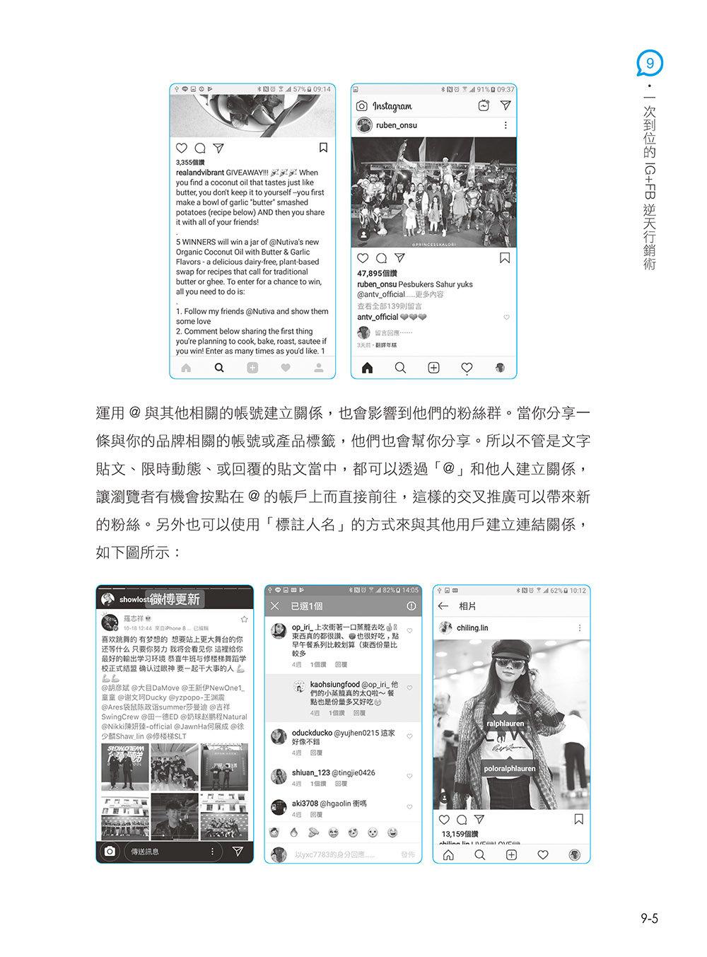 贏在起跑點!FB+IG+LINE 社群媒體操作經營活用術:12堂一定要懂的聚客利基,提升精準行銷爆發力-preview-11