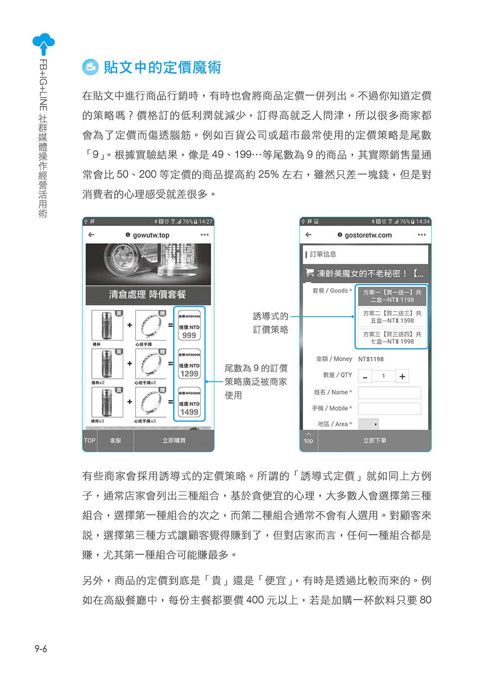 贏在起跑點!FB+IG+LINE 社群媒體操作經營活用術:12堂一定要懂的聚客利基,提升精準行銷爆發力-preview-12