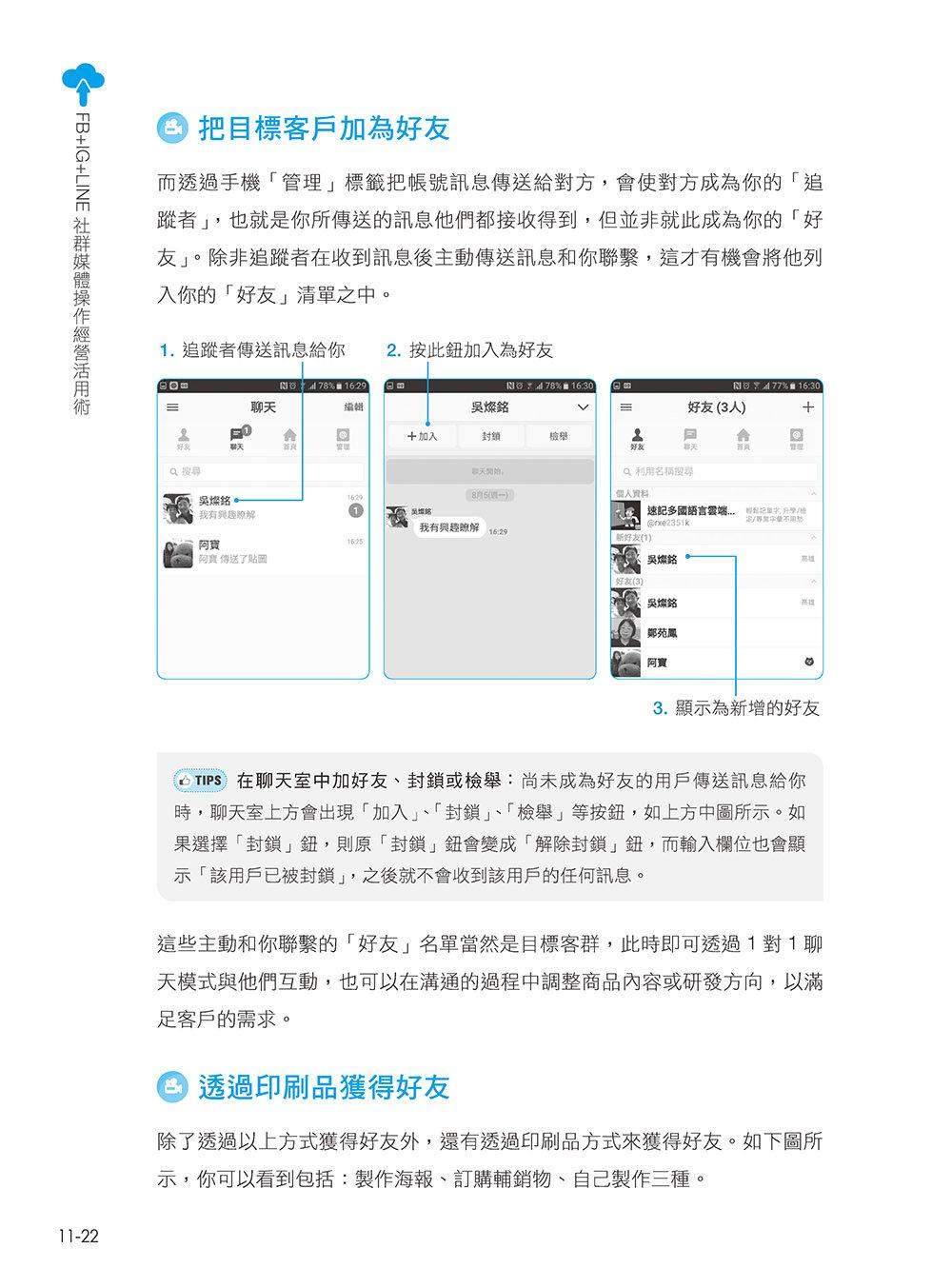 贏在起跑點!FB+IG+LINE 社群媒體操作經營活用術:12堂一定要懂的聚客利基,提升精準行銷爆發力-preview-13