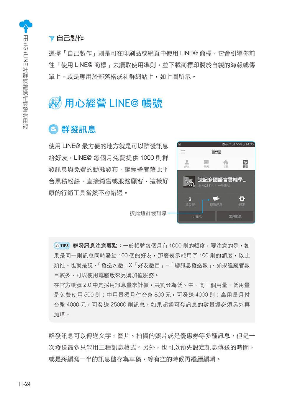 贏在起跑點!FB+IG+LINE 社群媒體操作經營活用術:12堂一定要懂的聚客利基,提升精準行銷爆發力-preview-15