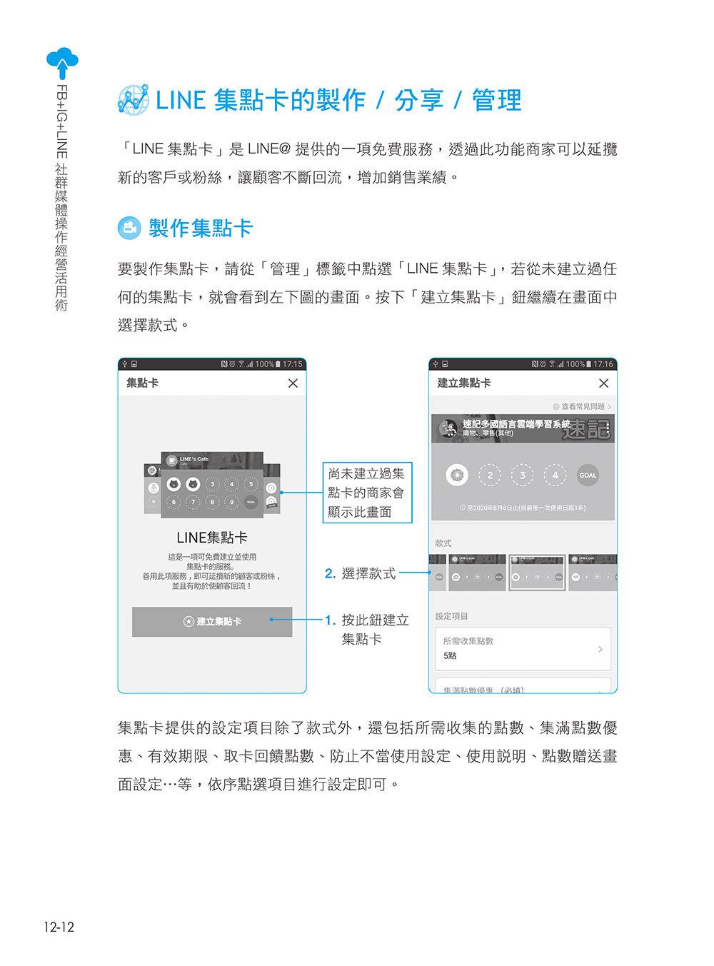 贏在起跑點!FB+IG+LINE 社群媒體操作經營活用術:12堂一定要懂的聚客利基,提升精準行銷爆發力-preview-16