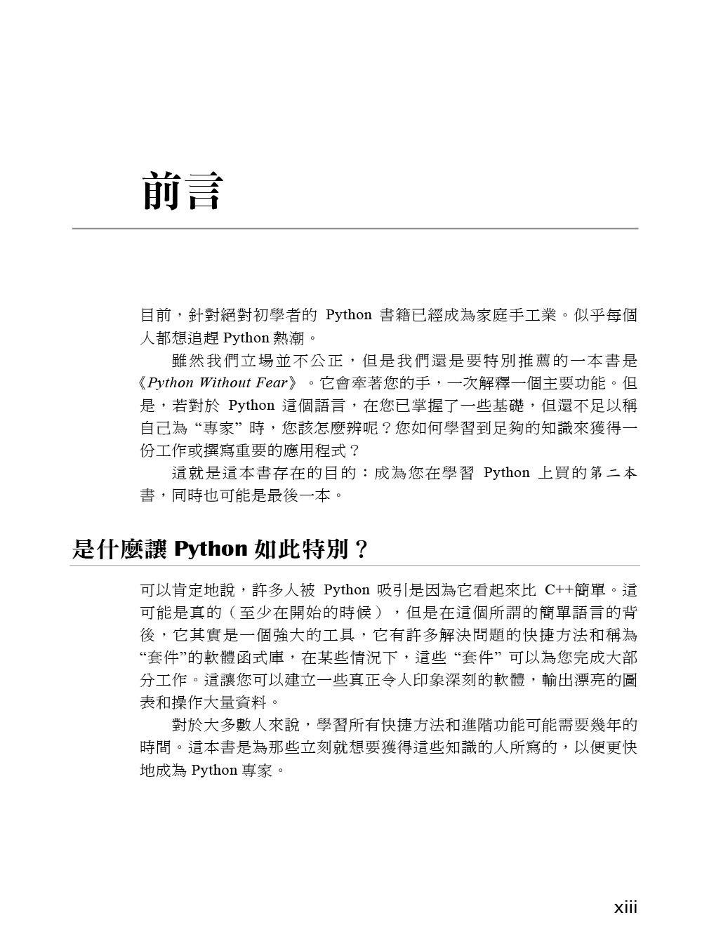 增壓的 Python|讓程式碼進化到全新境界 (Supercharged Python)-preview-1