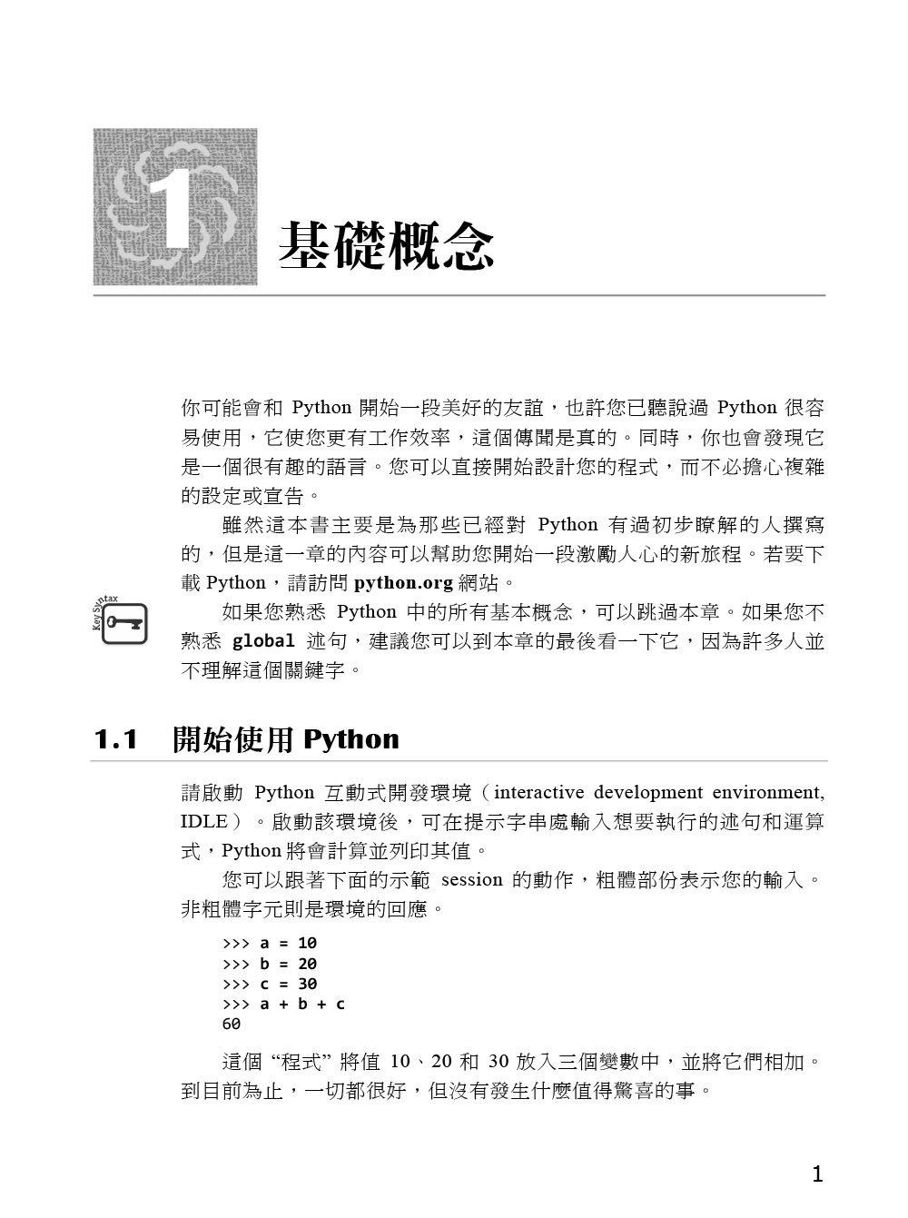增壓的 Python|讓程式碼進化到全新境界 (Supercharged Python: Take Your Code to the Next Level)-preview-5