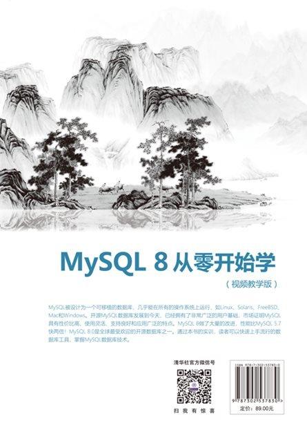 MySQL 8從零開始學(視頻教學版)-preview-2