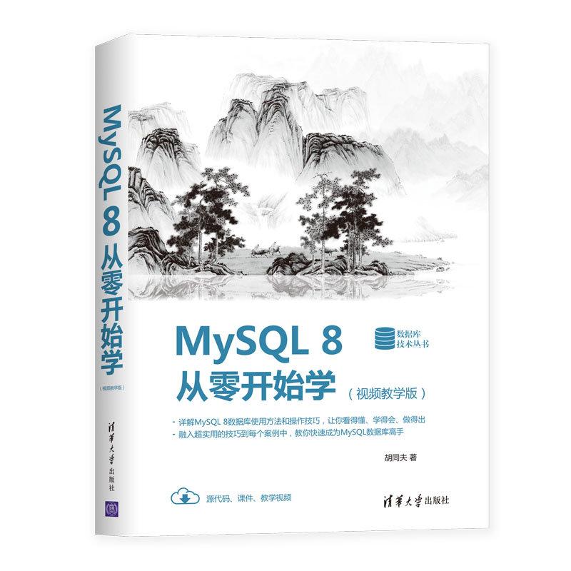 MySQL 8從零開始學(視頻教學版)-preview-3