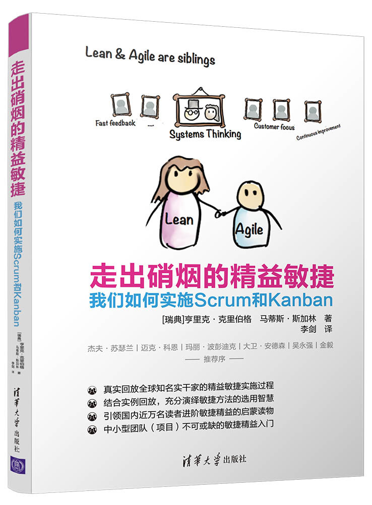 走出硝煙的精益敏捷:我們如何實施 Scrum 和 Kanban-preview-2