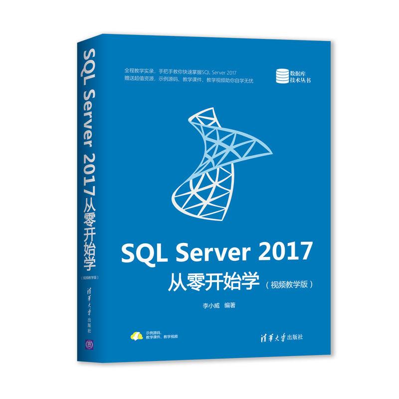 SQL Server 2017從零開始學(視頻教學版)-preview-1