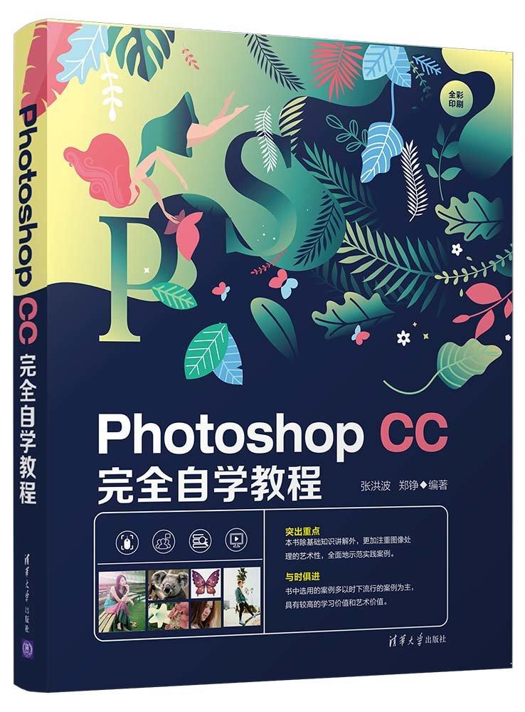 Photoshop CC完全自學教程-preview-1