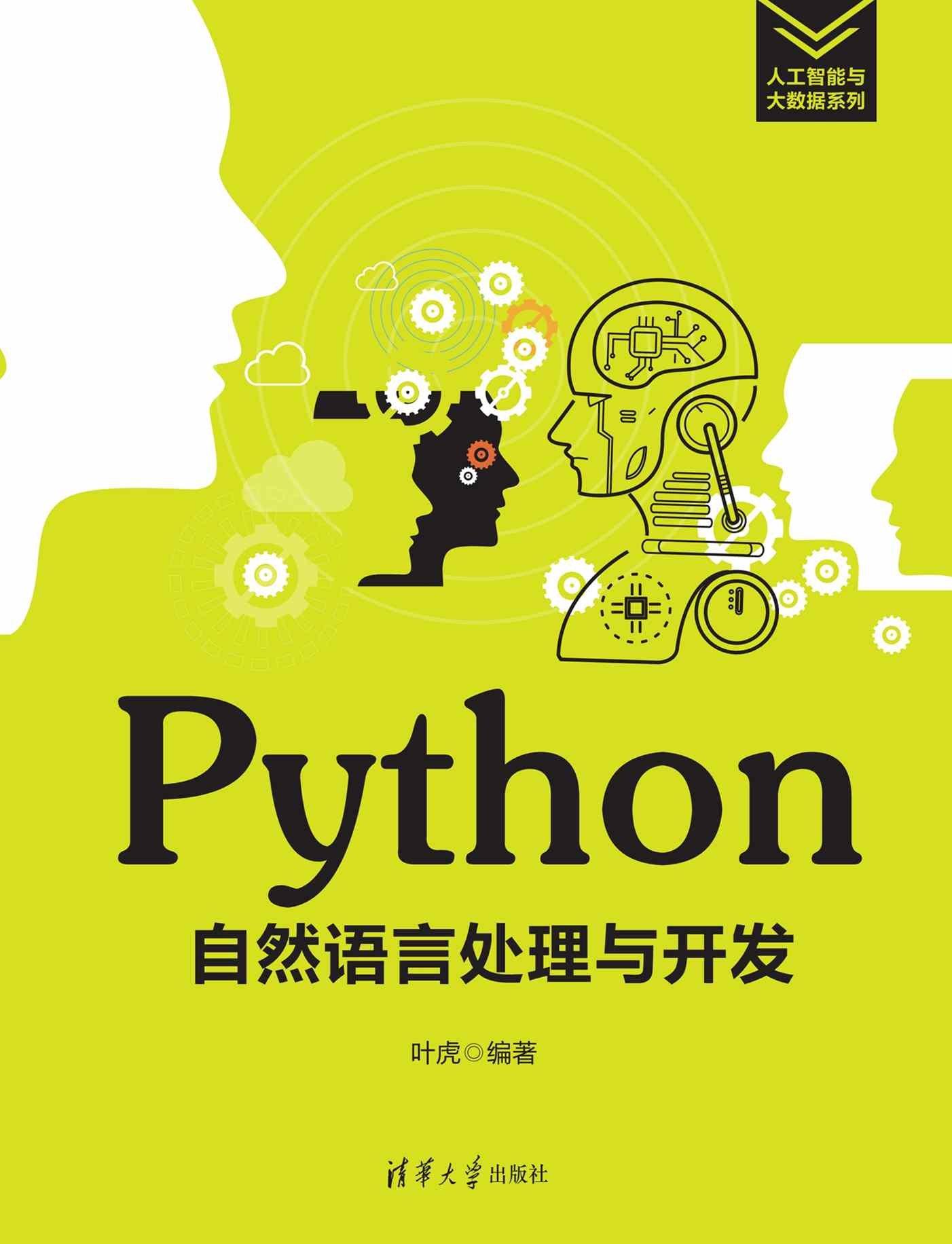 Python 自然語言處理與開發-preview-1