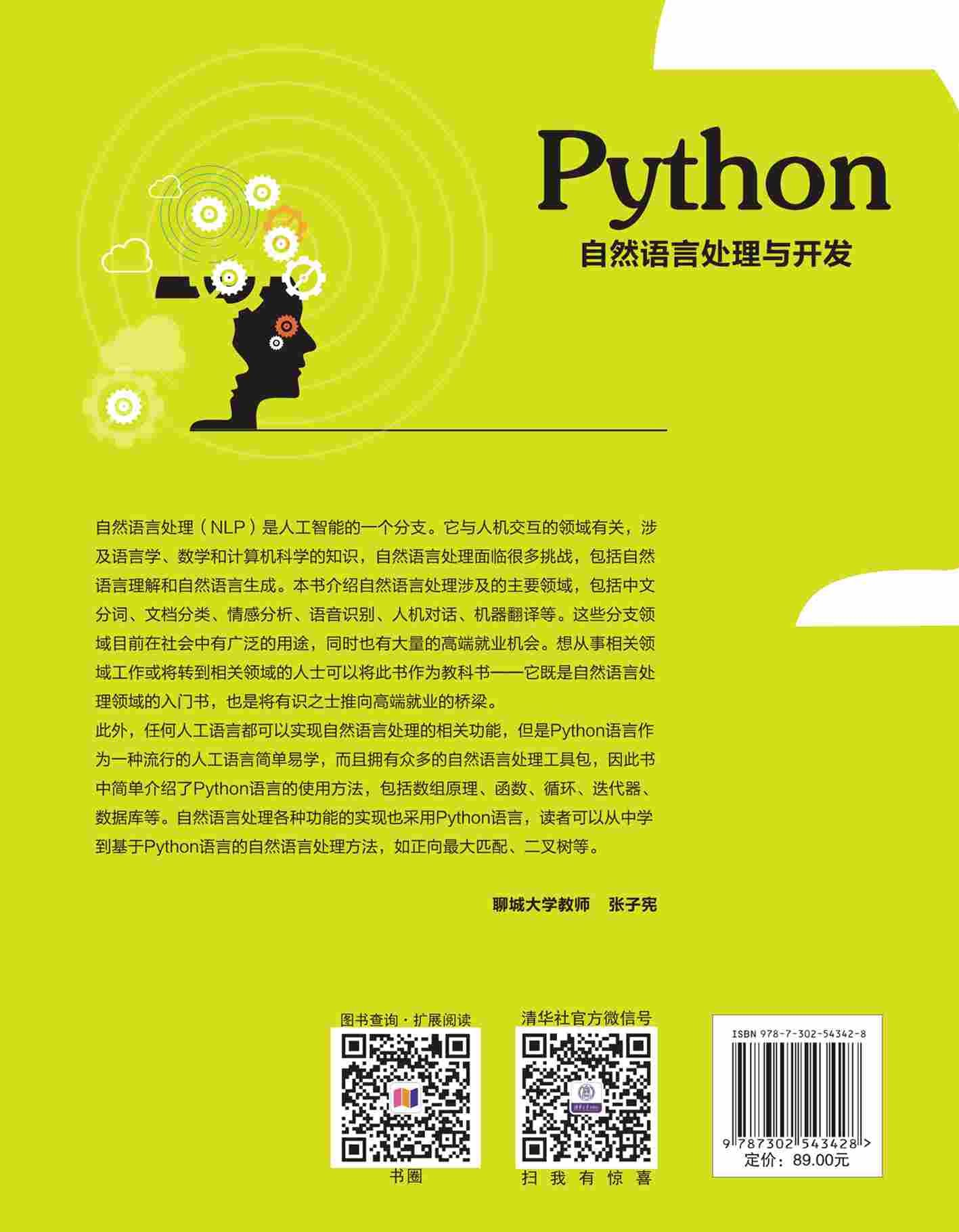 Python 自然語言處理與開發-preview-2