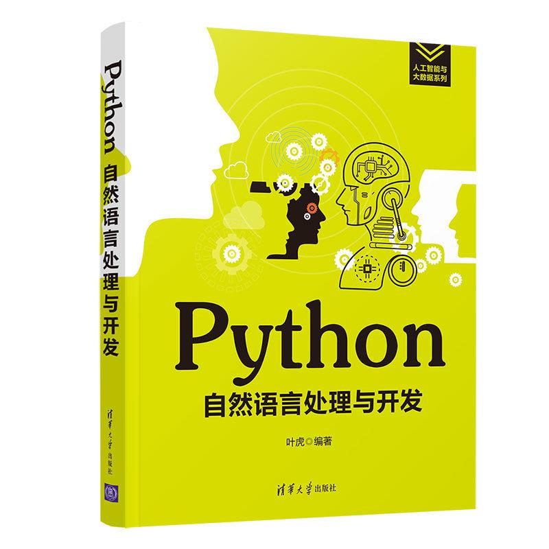 Python 自然語言處理與開發-preview-3