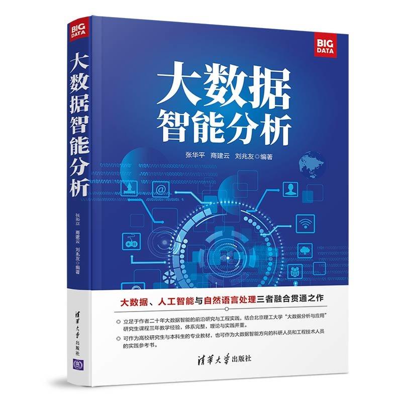大數據智能分析-preview-1