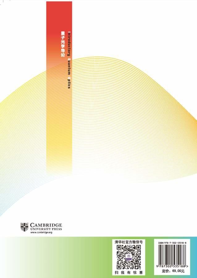 量子光學導論-preview-2