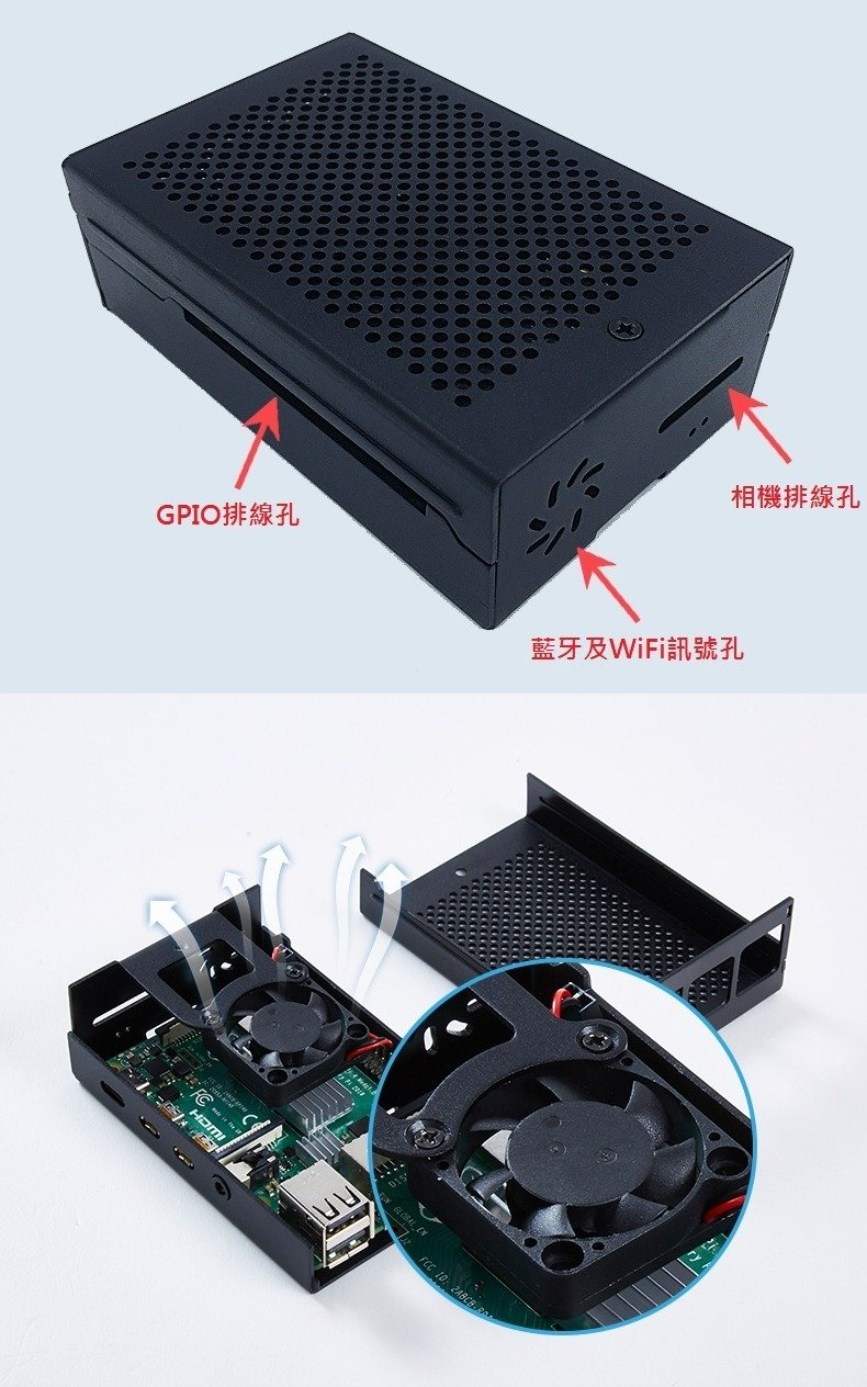 Raspberry Pi 4 鋁合金外殼帶風扇(黑/銀隨機出貨)-preview-2