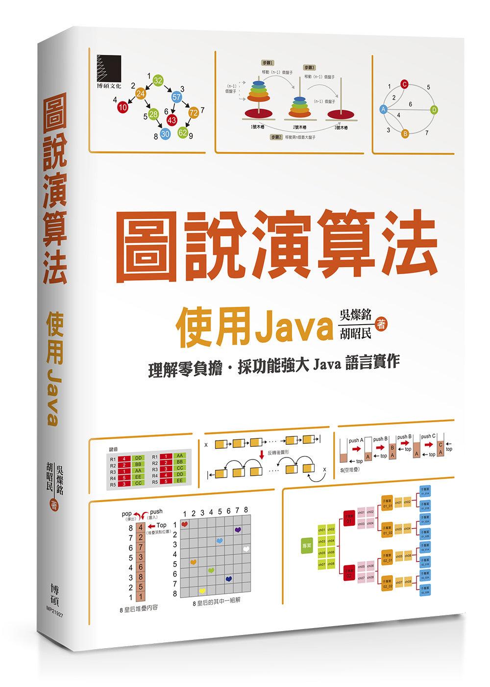 圖說演算法:使用 Java-preview-1