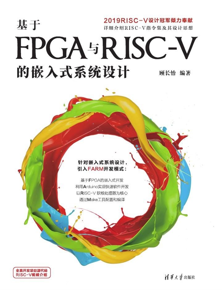 基於 FPGA 與 RISC-V 的嵌入式系統設計-preview-1