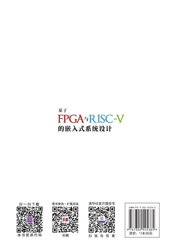 基於 FPGA 與 RISC-V 的嵌入式系統設計-preview-2