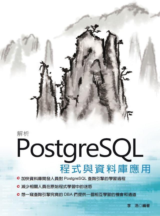 解析 PostgreSQL 程式與資料庫應用 (舊名: 資料庫高手昇華必經道路 -- 解析 PostgreSQL 原始程式碼)-preview-1