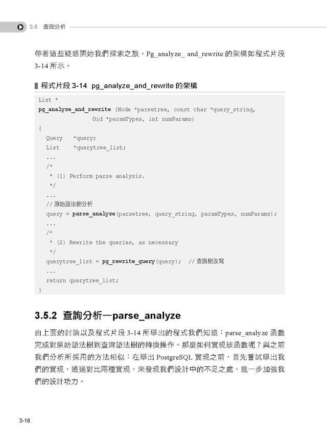 解析 PostgreSQL 程式與資料庫應用 (舊名: 資料庫高手昇華必經道路 -- 解析 PostgreSQL 原始程式碼)-preview-7