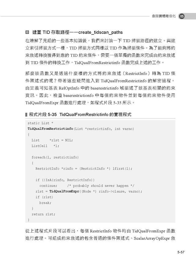 解析 PostgreSQL 程式與資料庫應用 (舊名: 資料庫高手昇華必經道路 -- 解析 PostgreSQL 原始程式碼)-preview-14