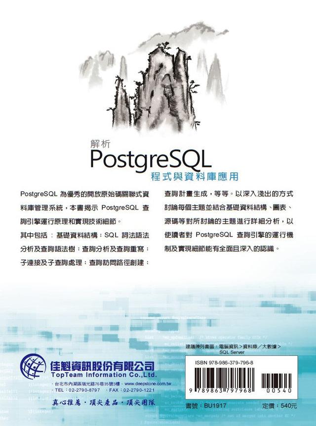 解析 PostgreSQL 程式與資料庫應用 (舊名: 資料庫高手昇華必經道路 -- 解析 PostgreSQL 原始程式碼)-preview-15