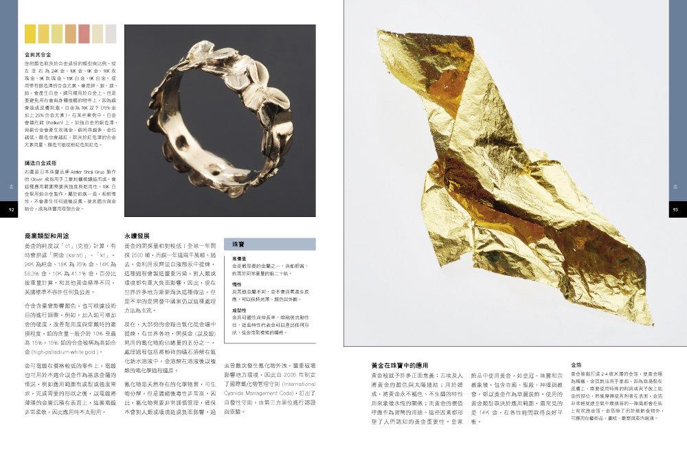 材質活用聖經:工業設計師必備的材質運用事典-preview-2