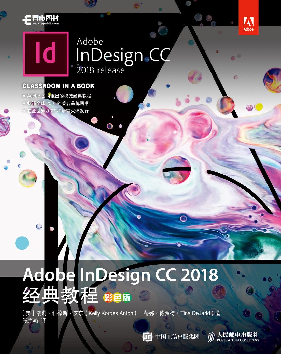 Adobe InDesign CC 2018經典教程 彩色版-preview-1