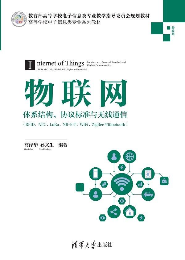 物聯網 — 體系結構、協議標準與無線通信 (RFID、NFC、LoRa、NB-IoT、WiFi、Zigbee 與 Bluetooth)-preview-1