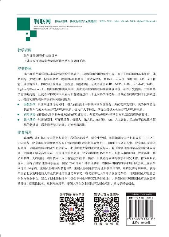 物聯網 — 體系結構、協議標準與無線通信 (RFID、NFC、LoRa、NB-IoT、WiFi、Zigbee 與 Bluetooth)-preview-2