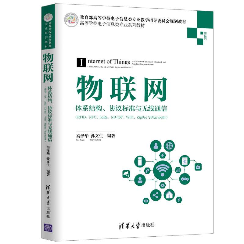 物聯網 — 體系結構、協議標準與無線通信 (RFID、NFC、LoRa、NB-IoT、WiFi、Zigbee 與 Bluetooth)-preview-3